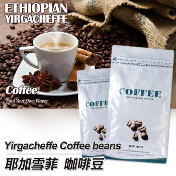 Isami伊莎米 精選耶加雪菲單品咖啡豆227g