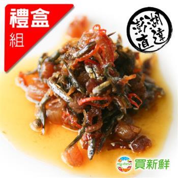 【買新鮮】澎湖XO干貝醬6罐禮盒組(250g±10%/罐)