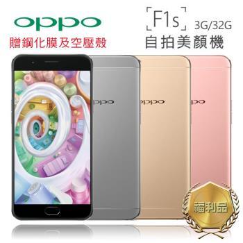 OPPO 福利品 F1s 3G/32G 5.5吋4G全頻雙卡自拍美顏機
