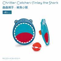 【美國 B.Toys 感統玩具】蟲蟲捕手-鯊魚小隊 BX1553Z