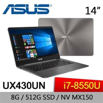 ASUS華碩 ZenBook 獨顯效能筆電 UX430UN-0191A8550U 14吋/I7-8550U/8G/512G SSD/NV MX150/指紋辨識