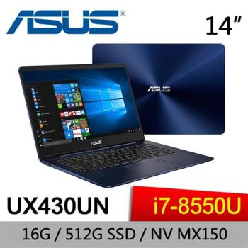 ASUS華碩 ZenBook 獨顯效能輕薄筆電 UX430UN-0142B8550U 14/I7-8550U/16G/512G SSD/NV MX150