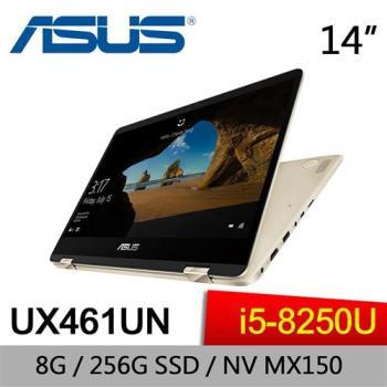 ASUS華碩 ZenBook Flip 14 翻轉獨顯效能筆電 UX461UN-0041C8250U 14吋/I5-8250U/8G/256G  SSD