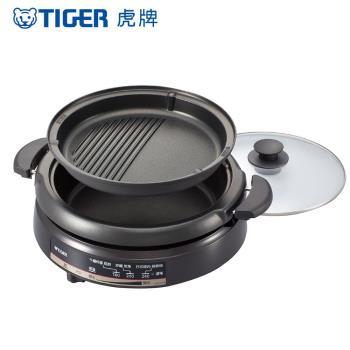 【 TIGER 限量福利品】 多功能鐵板電火鍋(CQE-A11R)