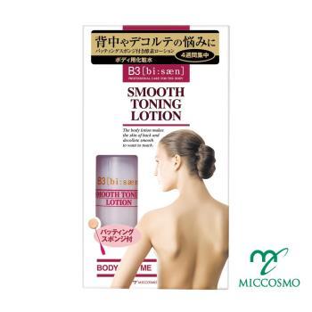 《MICCOSMO》B3背部調理嫩白化妝水(120ml/瓶)