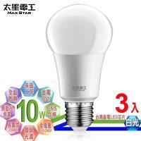 太星電工  LED燈泡 E27/10W/白光(3入)