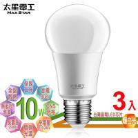 太星電工  LED燈泡 E27/10W/暖白光(3入)