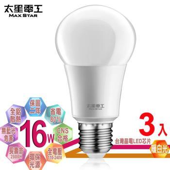 太星電工  LED燈泡 E27/16W/暖白光(3入)