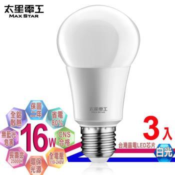 太星電工  LED燈泡 E27/16W/白光(3入)