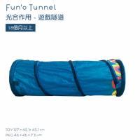 【美國 B.Toys 感統玩具】光合作用-遊戲隧道 BX1600GTZ