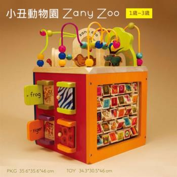 【美國 B.Toys 感統玩具】小丑動物園 BX1004