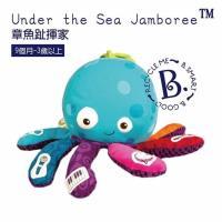 【美國 B.Toys 感統玩具】章魚趾揮家 BX1518Z