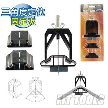 【良匠工具】鈑金焊接前置三角度60,90,120度定位固定夾 焊接表面對齊好幫手