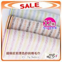 台灣興隆毛巾 #29細條紋前漂色紗毛巾12條