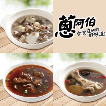 《蔥阿伯嚴選》個人寵愛湯暖心綜合組(四神湯+香菇雞+牛肉湯)