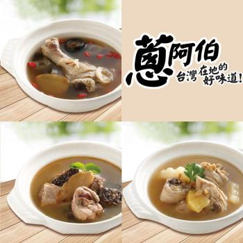 《蔥阿伯嚴選》個人寵愛湯暖心綜合組(香菇雞+苦瓜雞+麻油雞)