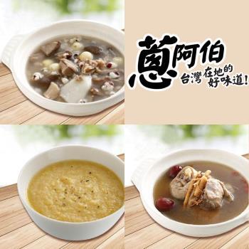 《蔥阿伯嚴選》個人寵愛湯暖心綜合組(四神湯+人蔘雞+奶油玉米湯)