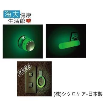 海夫 日華 助握套 喇叭鎖握把套 直式門把 蓄光門把套 日本製(O0349)