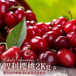 【台北濱江】冬季紅寶石智利櫻桃1盒(2kg/盒_28~30mm)