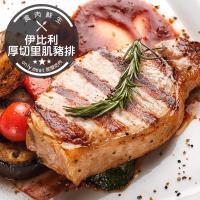 【食肉鮮生】西班牙皇家Bellota級伊比利里肌豬排*6片組(200g/片)