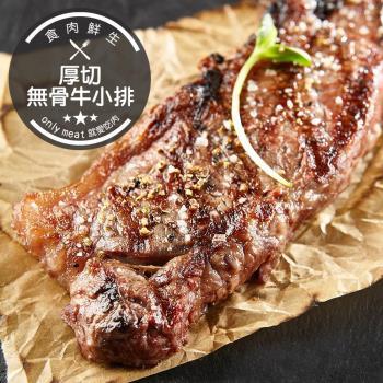 食肉鮮生 美國choice級厚切無骨牛小排*2片(170g/片)