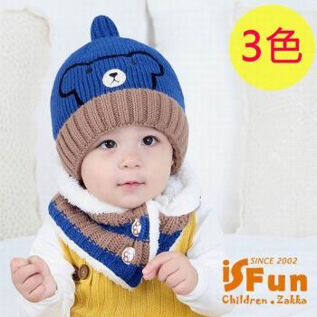 iSFun 熊熊雙色 兒童刷毛絨針織毛線帽+圍巾 3色可選
