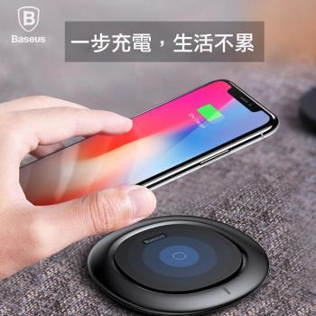 倍思 飛碟無線充電板 QI無線快充 支援iPhone X/8 充電器 充電座