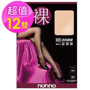 【non-no 儂儂】全透明超彈性褲襪(12雙組)