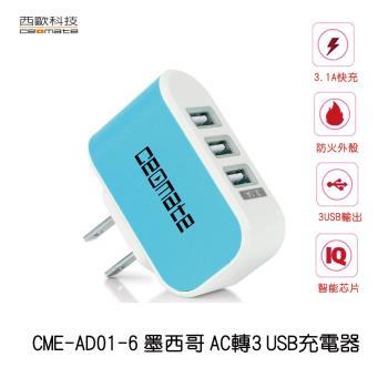 西歐科技 墨西哥AC轉3USB充電器 CME-AD01-6
