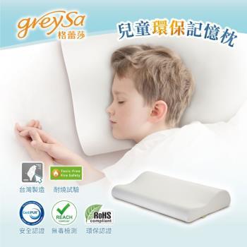 GreySa格蕾莎 兒童環保記憶枕|記憶枕|耐燃|安全|健康