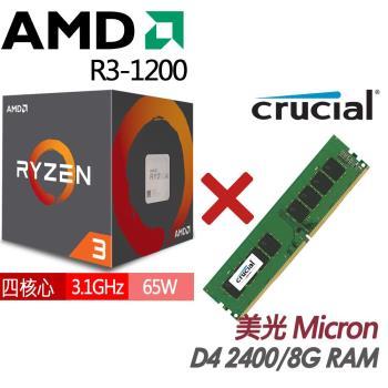 《好禮包》Micron美光 Crucial DDR4 2400/8G RAM x AMD Ryzen 3-1200 3.1GHz 四核心處理器
