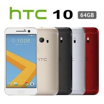 福利品 HTC 10 5.2吋 (4G/64G) 雙光學防手震 智慧手機 M10h