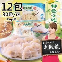 農夫蔥田佩甄手工高麗菜、韭菜霸王餃任選12包25g/30粒/包