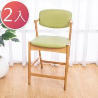 Bernice-雅芙塔實木吧台椅/吧檯椅/高腳椅(矮)(二入組合)