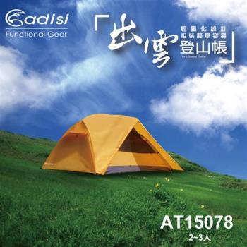 ADISI 出雲登山帳 AT15077 1~2人 /城市綠洲 (天幕帳、露營、戶外休閒、抗UV、遮陽)