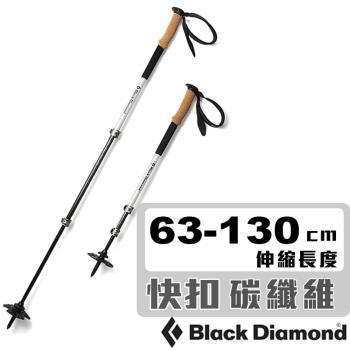 Black Diamond 碳纖登山杖 Alpine Carbon Cork 112192 ( 一組兩支 ) 伸展長63-130cm / 城市綠洲