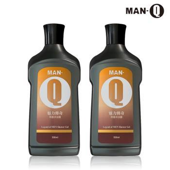 MAN-Q 魅力傳奇男香沐浴露350mlX2