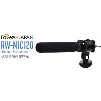 Rowa‧Japan RW-120 槍型指向性麥克風