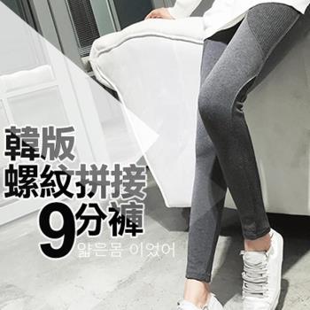 Conalife  棉質舒適彈力顯瘦拚接螺紋九分褲-,