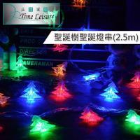 Time Leisure LED派對佈置/耶誕聖誕燈飾燈串(聖誕樹/雙色/2.5M)
