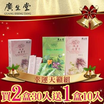 【廣生堂】幸福燕窩特惠組30入x2盒- 燕窩枇杷飲/燕窩女寶膏(任選)