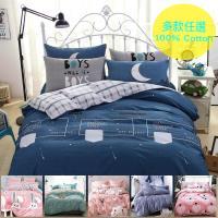 AGAPE亞加‧貝 多款任選 100%精梳純棉標準雙人(5x6.2尺)三件式床包組