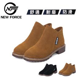 (NEW FORCE) 雜誌款防滑麂皮側拉鍊女短靴-2色可選