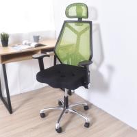 凱堡 Destiny 舒適三孔坐墊電腦椅 鋁合金椅腳 升降扶手辦公椅 台灣製