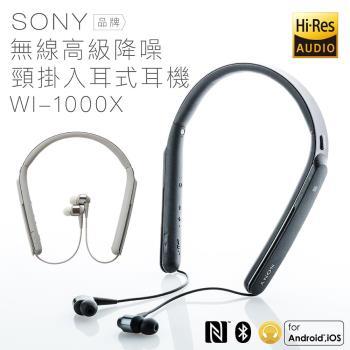 【附原廠攜行包】SONY WI-1000X 藍芽 頸掛式耳機 數位降噪 【平輸-保固一年】