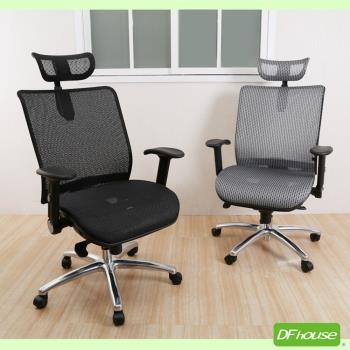 《DFhouse》新品上市 伊文特級全網大辦公椅*兩色可選*特級全網 椅背可調整