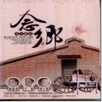 念鄉 台語原聲精選10+2CD 附歌詞