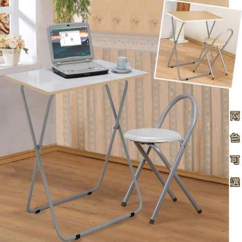 《CB》靜岡摺疊桌椅組(一桌 + 一椅)