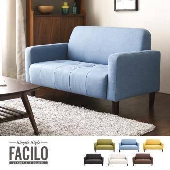 【H&D】FACILO法西羅。舒適雙人布沙發-6色