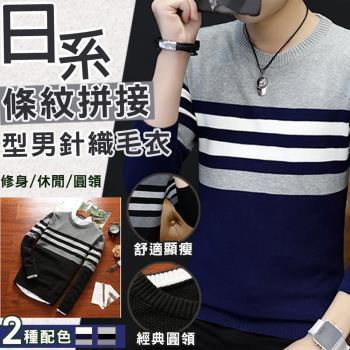 NEW FORCE 日系條紋拼接修身型男針織毛衣 2色可選